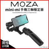 魔爪 Moza mini-mi 手機三軸穩定器 無線充電 直播 自拍 橫轉360° 公司貨★24期0利率★ 薪創數位