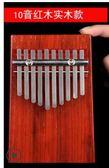 年終大促預熱拇指琴17音卡林巴琴 樂器kalimba琴初學便攜式手指琴