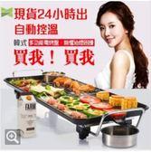 台灣電烤盤 大號烤盤 現貨電壓110V家用 兩天內送達 韓式電烤盤鐵板 燒商用無煙燒烤不黏鍋 免運