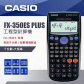 CASIO 卡西歐 計算機 FX-350ES PLUS 自然顯示型ES系列 工程型計算機