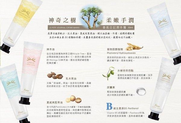 【F'ees】香氛日記潤手霜-浪漫(2條)
