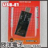 USB雙輸出電壓電流測試器 (USB-E1)