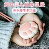 暖手寶 新款二合一暖手寶神器便攜式充電寶貓爪usb自發熱小型兩用 雙十一全館免運