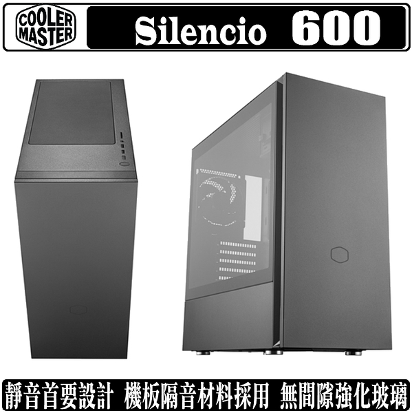 [地瓜球@] Cooler Master Silencio S600 靜音 電腦 機殼 ATX