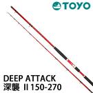 漁拓釣具 TOYO Deep Attack 深襲 II 150-270 (船釣竿)