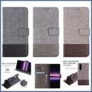 SONY Xperia 5 II Xperia 10 II Xperia 1 II 商務質感皮套 手機皮套 插卡 支架 掀蓋殼 皮套 保護套