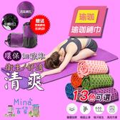 [7-11限今日299免運]瑜珈墊鋪巾 超細纖維 止滑鋪巾 瑜珈墊 戶外 瑜珈用品✿mina百貨✿【TPS013】