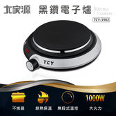 【大家源】大家源 黑鑽電子爐 (TCY-3902)