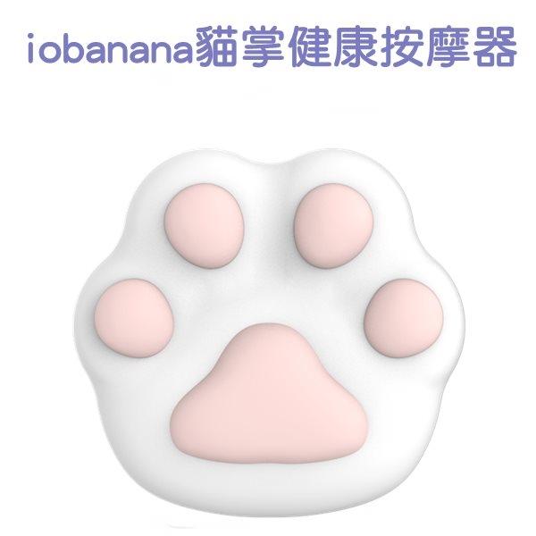正版iobanana 正當房慰 貓掌健康按摩器-奶白色【女王時尚精品】情趣用品 充電+7頻+加溫