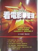 【書寶二手書T4/大學商學_C83】看電影學管理_莊銘國、陳益世