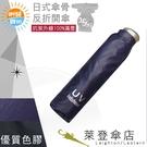 雨傘 陽傘 萊登傘 抗UV 防曬 輕 黑膠 色膠三折傘 日式骨架 防風抗斷 Leighton (藍紫)