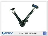【分期0利率,免運費】Benro 百諾 DVA11 攝影支撐延伸臂 (公司貨)