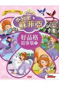 小公主蘇菲亞好品格故事集 1(中英雙語對照)