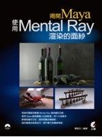 二手書博民逛書店 《揭開Maya使用Mental Ray渲染的面紗》 R2Y ISBN:9789863754527│陳路石