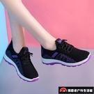女休閒運動跑步鞋透氣網布鞋防滑耐磨單鞋登山鞋【探索者戶外生活館】
