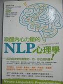 【書寶二手書T1/心理_ORC】喚醒內心力量的NLP心理學_悠露洋子 , 張凌虛