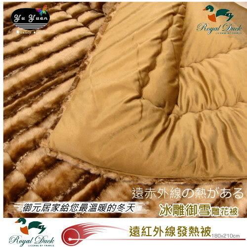 雕花毯被˙暖暖款【冰雕御雪】遠紅外線發熱毯被˙180*210cm-御元居家-