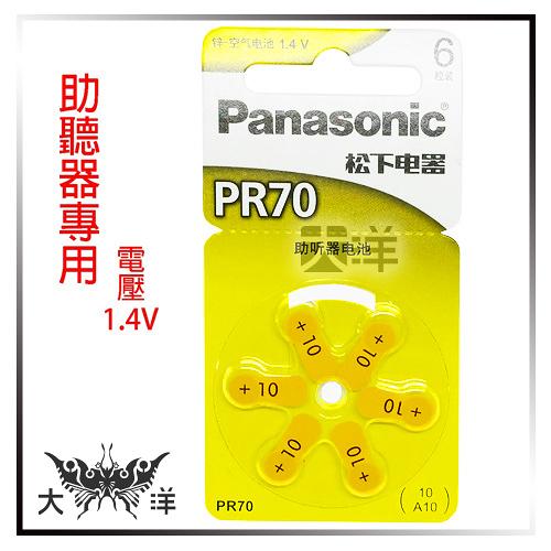 ◤大洋國際電子◢ Panasonic 國際牌 10(PR70)鈕扣電池(6入/卡) 1.4V 助聽器電池 PR-70CH/6C