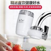 水龍頭凈水器家用前置過濾器廚房濾芯凈水機通用自來水濾水器直飲 QQ12929『bad boy時尚』