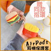 可愛漢堡薯條保護套 AirPodsPro 3代 AirPods保護套 AirPods2保護殼 保護套 藍芽耳機矽膠軟殼 全包防摔