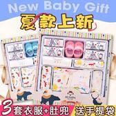 初生嬰兒薄款短袖衣服禮盒套裝夏季新生幼兒寶寶滿月必備用品禮物  米蘭shoe