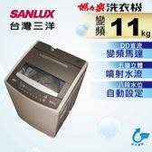 SANLUX 台灣三洋11公斤【 ASW-110DVB / ASW110DVB 】直流變頻超音波洗衣機