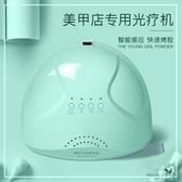 美甲光療機速干48w感應機器led烤燈sunone專業家用指甲油膠烘干機  免運快速出貨