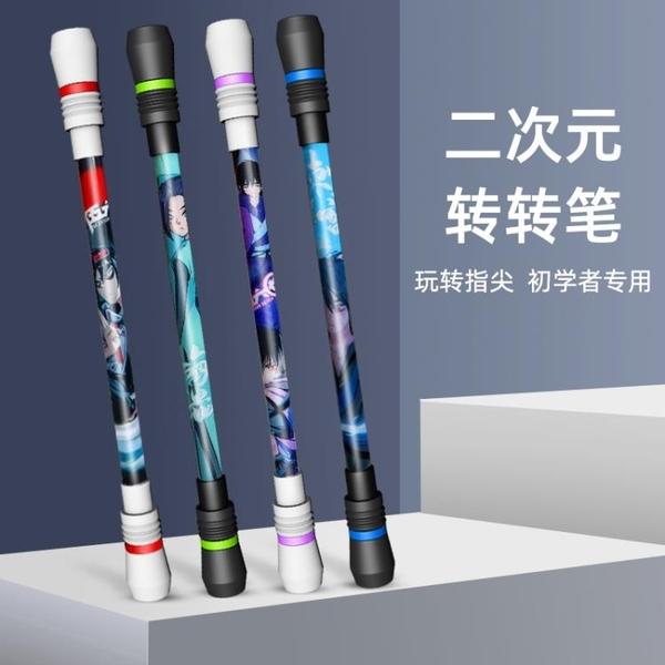 轉轉筆初學者比賽專用抖音網紅同款轉筆神器防滑抗摔解壓轉筆