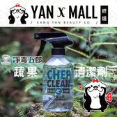淨毒五郎 蔬果清潔劑 400ml -- CHEF CLEAN【妍選】