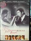 挖寶二手片-P09-176-正版DVD-華語【緣份的世紀】-陳小春 周杰 柯藍(直購價)
