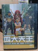 挖寶二手片-J16-012-正版DVD*華語【四大天王】-陳子聰*連凱*吳彥祖*尹子維