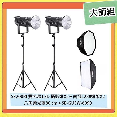 GODOX 神牛 SZ200BI 雙色溫 LED 攝影燈+L288 燈架 X2+八角柔光罩 80cm+柔光罩 大師組 直播 遠距教學 視訊