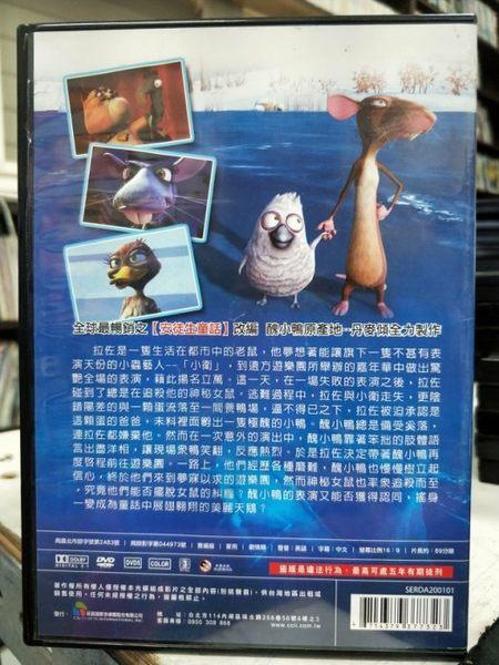 挖寶二手片-Y28-068-正版DVD-動畫【醜小鴨與我】-深刻描寫兒童成長過程的自我認同 刻畫親子之間