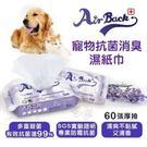 AirBack《寵物抗菌消臭濕紙巾》60張厚抽/包 寵物適用