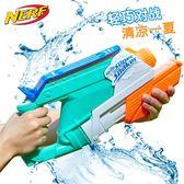 水槍NERF熱火水龍系列四射發射器男孩戶外對戰戲水水槍玩具