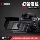 【最新版】現貨 D850 玻璃螢幕保護貼 GGS 金鋼第五代 磁吸式遮光罩 NIKON 硬式保護貼 防爆 (屮U6)