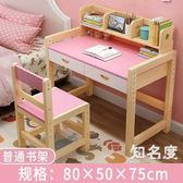 兒童學習桌椅 學習桌兒童書桌兒童小學寫字桌椅套裝家用男孩女孩實木學生桌子T 2色
