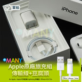 促銷 蘋果原廠旅充 Apple 5W充電頭+1米傳輸線 iPhone充電線 i6s i7 i8 iPhone XR XS Max 獨立序號 1年保固