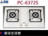 【PK 廚浴 館】高雄寶田牌熱水器PC 6372S  瓦斯二口白鐵檯面爐