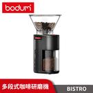 丹麥 Bodum E-Bodum Bistro咖啡研磨機 台灣公司貨