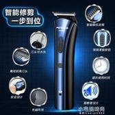 理髮器電推剪成人頭髮嬰電推子充電式剃髮剃頭刀家用專業  【 【雙十二免運】】
