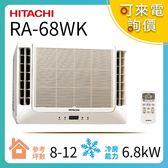 【HITACHI 】【好禮+基本安裝】日立 RA-68WK  窗型 雙吹 定頻 冷專 8-12坪用 2.9噸 (全省服務)