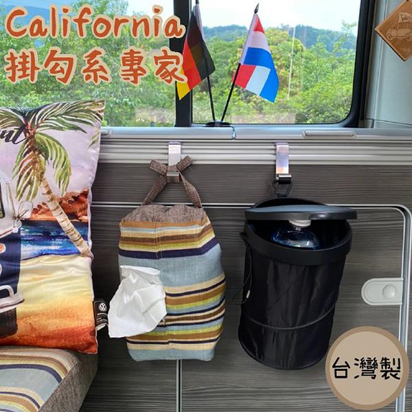 ※專用款 California Coast Ocean露營車 車室後艙置物盒專用掛勾2入+流理台櫥櫃專用3D掛勾2入 台灣製
