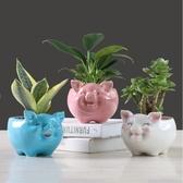 2個裝 花盆簡約卡通多肉花盆陶瓷可愛小豬客廳植物【英賽德3C數碼館】