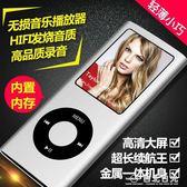 MP3播放器迷你MP4有屏運動學生hifi無損音樂隨身聽mp5 專業錄音筆  台北日光
