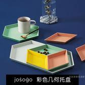 北歐幾何收納托盤創意多邊形桌面組合首飾盤香薰果盤【快速出貨八五折免運】