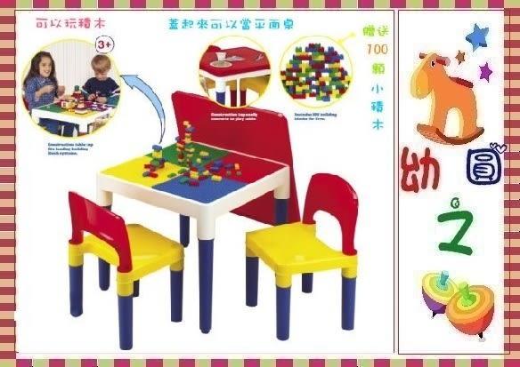 *幼之圓*多功能兒童積木桌椅組/書桌椅組~(台灣製)~送100顆小積木