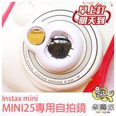富士 MINI 25 拍立得用 自拍鏡 近拍鏡 彩色濾鏡組 另售MINI87S50S