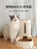 寵物自動喂食器貓咪飲水器狗狗喂食器喂水一體喝水吃飯投食器  自由角落