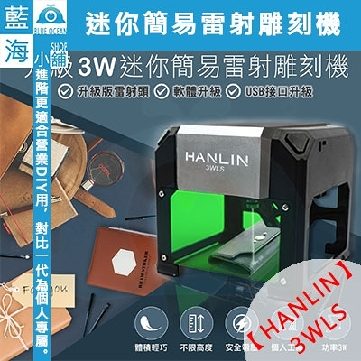 HANLIN-3WLS 升級3W迷你簡易雷射雕刻機(營業店面/印章雕刻/產品設計/老師教學/辦公室/學校)